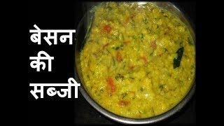 बेसन की सब्जी | besan ki sabji recipe | besan ki sabji kaise banaye | Easy and Quick Recipe