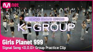 [Girls Planet 999] 시그널송 'O.O.O' 연습 영상 공개 (K-Group ver.)Girls Planet 999