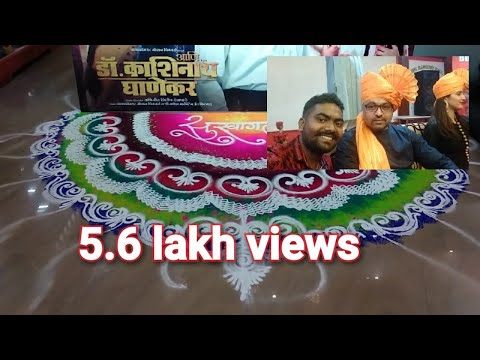 Rangoli design S.F.C mega mall sangli thumbnail