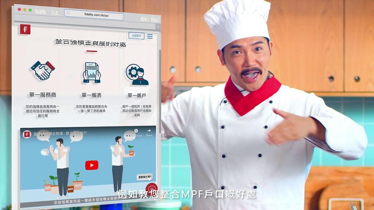 富達 MPF 輕鬆自主管理 - YouTube