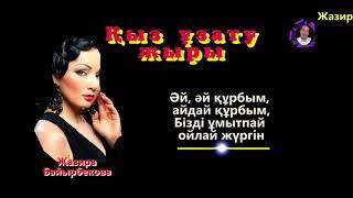 Жазира Байырбекова - Қыз ұзату жыры