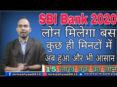 State Bank Of India   Instant Loan   SBI Personal Loan   SBI YONO App   Mr Kashyap