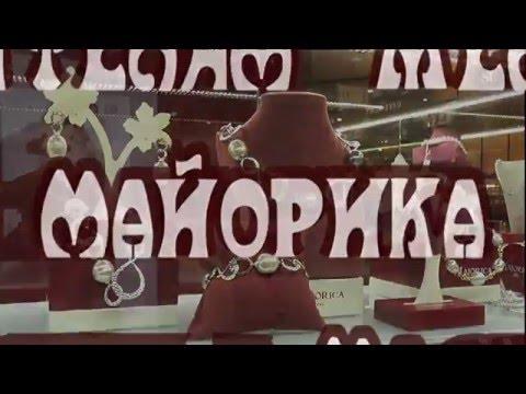 Испанский искусственный жемчуг Майорика Majorica. Покупки в Мадриде