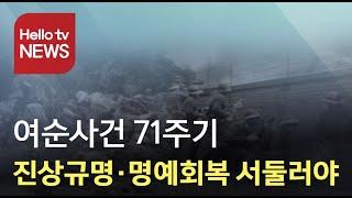 여순사건 71주기... ′진상규명·명예회복′ 한 목소리