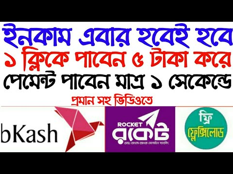 Earn 100 Tk Per Day Bkash Payment App | Online Income Bangladesh 2019 | online income best app 2019