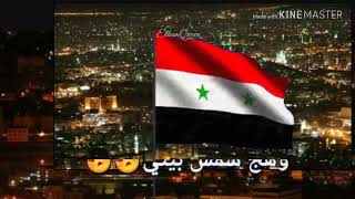 حالات وتساب سوريتي هويتي Mp3