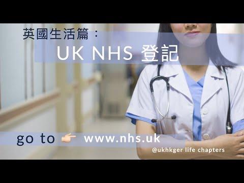 英國生活篇:NHS 登記教學 UK LOTR BNO VISA UKHKGER Life Chapters