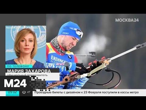 Биатлонист Логинов задумался о завершении карьеры из-за нападок - Москва 24