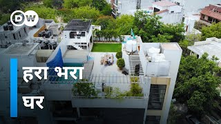 हरे भरे घर का मतलब क्या? [What is the meaning of green home]