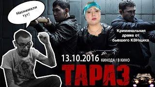 """Тараз (""""драма"""" от Нуртаса Адамбаева). Наснимали тут!"""