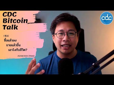 Bitcoin Talk #84 : ซื้อแล้วลง ขายแล้วขึ้น เอาไงกับชีวิต? (25/08/2021) - [THAI]
