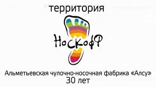 Альметьевская чулочно-носочная фабрика «Алсу» отмечает юбилей(, 2015-12-30T06:10:38.000Z)