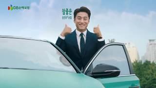 [피터폴앤메리] DB손해보험 '참좋은 운전자 보험 X …