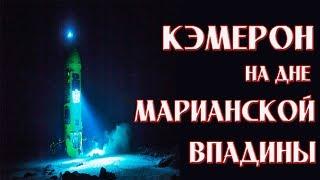 КЭМЕРОН на дне МАРИАНСКОЙ ВПАДИНЫ