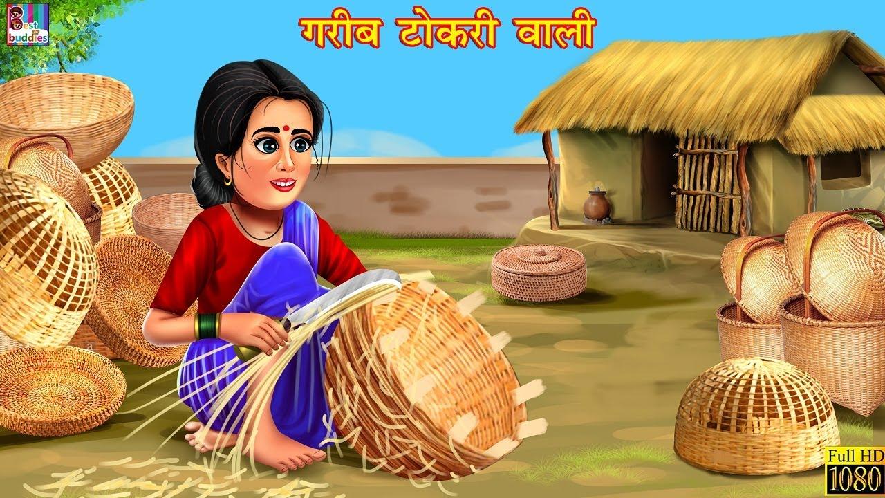 गरीब टोकरीवाली | Gareeb Tokriwali | Hindi Kahani | Moral Stories | Bedtime Stories | Hindi Kahaniya