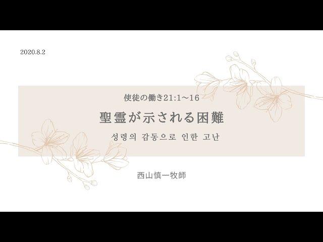 2020/08/02 聖霊が示される困難(使徒の働き21:1~16)