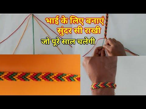 How to make rakhi at home | rakhi making ideas handmade | bracelet making ideas