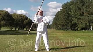 Андрей Барабанов ВРАЩЕНИЕ ШЕСТА Упражнение №3