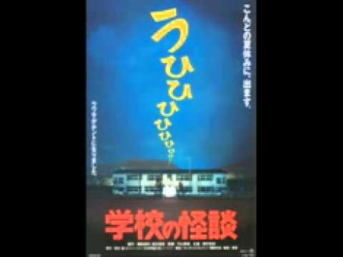 gakkou no kaidan  (School Ghost Stories)  ending theme