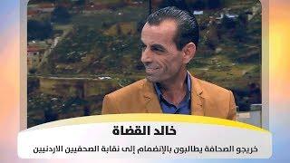 خالد القضاة - خريجو الصحافة يطالبون بالإنضمام إلى نقابة الصحفيين الاردنيين