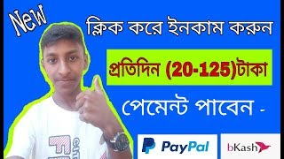 Best Android Earning Apps And with Prement Paytm/papal-bekash send Money ||Make Apps 2018(Bangla)