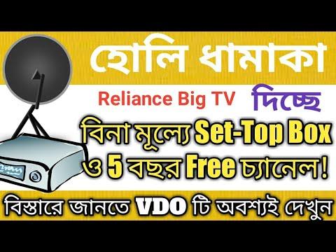 Reliance Big TV Holi Offer 2018 - Free Set Top Box, 1 Year Free Channels,5 Year Free To Air Channels