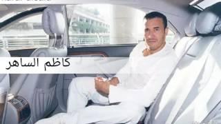 كاظم الساهر /كثر الحديث/مع الكلمات kadhem alsaher