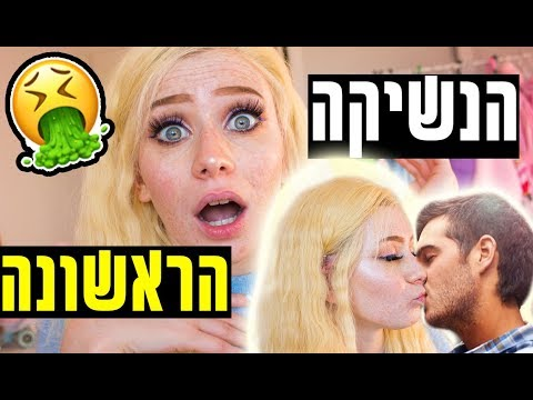 שעת סיפור   הנשיקה הראשונה שלי!