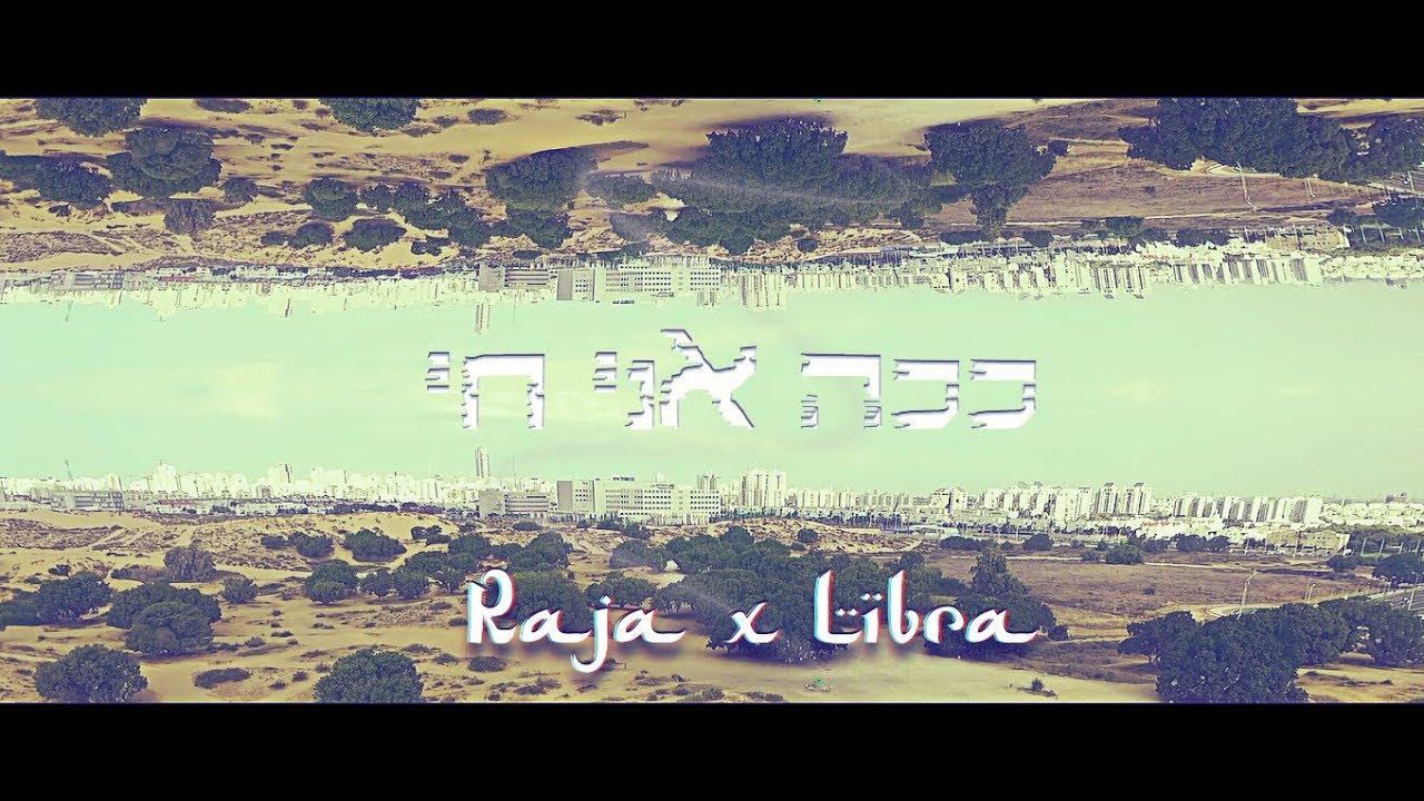 רג'ה x ליברה - ככה אני חי || Libra x Raja- That's How I Live