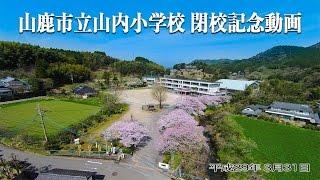 熊本県山鹿市立「山内小学校」閉校記念動画