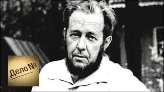 Дело N. Герои оттепели: Твардовский и Солженицин