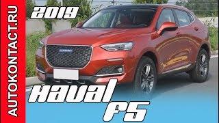 видео Haval F7 2018-2019 - фото модели, цена и комплектация, характеристики Хавал F7