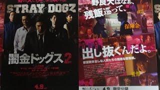 闇金ドッグス2 2016 映画チラシ 2016年4月9日公開 シェアOK お気軽に ...