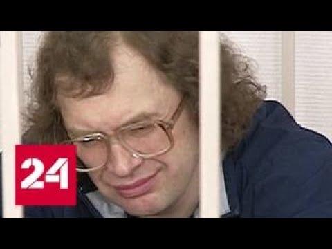 Мавроди похоронят на деньги вкладчиков - Россия 24