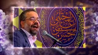 أويـس قـرنـم گـداى حـسـنـم     الرادود محمود كريمي     مولد الإمام الحسن عليه السلام