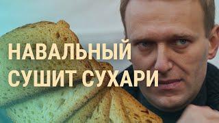 Навальный в СИЗО и лихие 2000-е Путина   ВЕЧЕР   03.03.21
