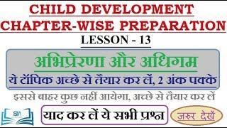 CHILD DEVELOPMENT | LESSON 13 | बाल विकास | अभिप्रेरणा और अधिगम | सम्पूर्ण जानकारी |