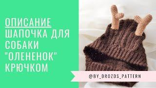 Шапка для собаки крючком/ Crochet dog hat