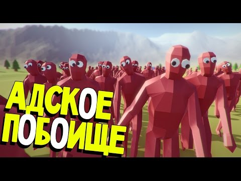 Totally Accurate Battle Simulator - 2000 Голодранцев Сломали Игру #3