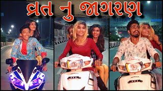 વ્રત નુ જાગરણ | Vrat Special Video | Gujju Comedy Video | Gujju Dada