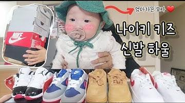 브이로그 ㅣ #18 나이키 키즈 신발 👟 하울영상 (콩레드,에어포스,덩크로우,뜨개질,아기뜨개모자)