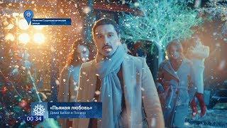 Дима Билан & Polina - Пьяная любовь (Новогодняя ночь на Первом 01.01.2019 г.)