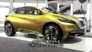 日産自動車、世界の商品、技術、ブランド戦略を披露するイベント「日産360」を開催