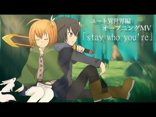 MV『stay who you're』【ユート異世界編 オープニングテーマ】【たくっち】