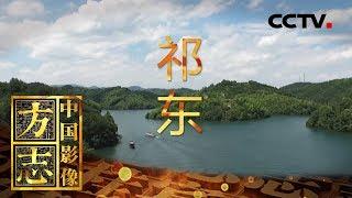 《中国影像方志》 第303集 湖南祁东篇| CCTV科教