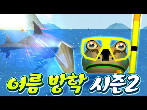 겜구리와 함께하는 스릴만점 스윈던 여름방학 여행🌴! - 어메이징프로그(Amazing frog)- 겜브링(GGAMBRING)