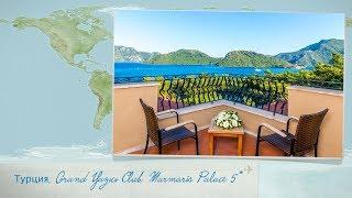 Обзор отеля Grand Yazıcı Club Marmaris Palace 5* в Турции (Мармарис) от менеджера Discount Travel
