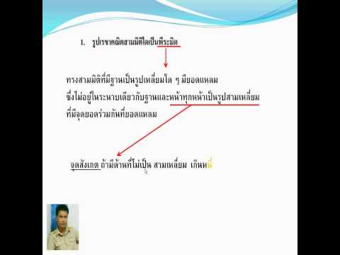 เฉลย O net คณิตฯ  ป.6 2553 ข้อ 1