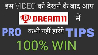 How to win every game in Dream 11    100% winning tips for Dream 11    Pro tips for Dream 11   