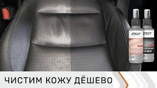 Как ухаживать за кожаным салоном автомобиля дёшево и эффективно? Средство для очистки салона